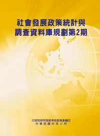 社會發展政策統計與調查資料庫規劃. 第2期