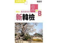 新韓檢高分直攻班. 2-B