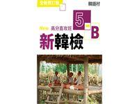 新韓檢高分直攻班. 5-B