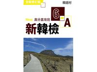 新韓檢高分直攻班. 6-A