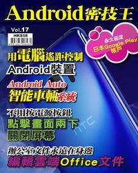 Android 密技王 [第17期]:用電腦遙距控制Android裝置
