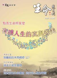 生命雙月刊 [第141期]:點亮生命照見愛 有感人生的真與善美