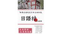 日語村函授課程:生活會話&常用詞彙