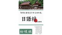 日語村函授課程, 初級班