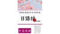 日語村函授課程, 中高級班