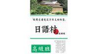 日語村函授課程, 高級班