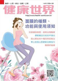 健康世界 [第481期]:面膜的種類、功能與使用須知