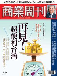 商業周刊 2017/02/20 [第1527期]:再見!超便利台灣