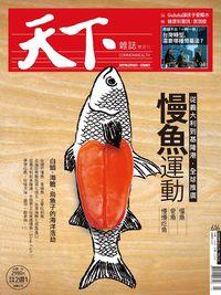 天下雜誌 2017/02/15 [第616期]:慢魚運動