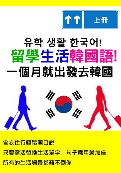 留學生活韓國語!一個月就出發去韓國 [有聲書]. 上冊