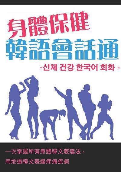 身體保健韓語會話通[有聲書]