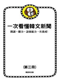 一次看懂韓文新聞[有聲書]:閱讀、聽力、語彙能力一次養成!. 第三冊
