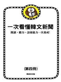 一次看懂韓文新聞[有聲書]:閱讀、聽力、語彙能力一次養成!. 第四冊