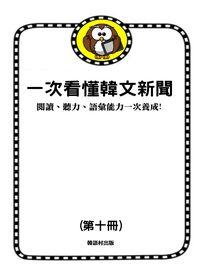 一次看懂韓文新聞[有聲書]:閱讀、聽力、語彙能力一次養成!. 第十冊