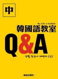 My Life in KOREA! 韓國語教室Q&A[有聲書]. 中