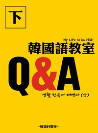My Life in KOREA! 韓國語教室Q&A[有聲書]. 下