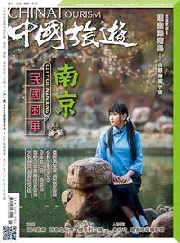 中國旅遊 [第439期]:南京 民國風華