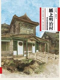 紙上明治村:消失的臺灣精典建築