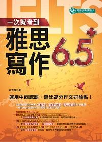 一次就考到雅思寫作6.5+:運用中西諺語, 寫出高分作文好論點!