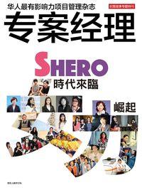專案經理雜誌 [簡中版] [第31期]:Shero時代來臨 女力崛起