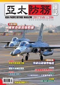 亞太防務 [第106期]:國軍春節加強戰備