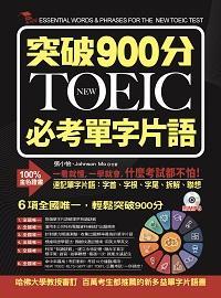 突破900分NEW TOEIC必考單字片語 [有聲書]