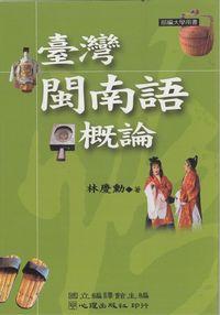 臺灣閩南語概論