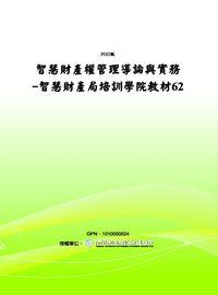 智慧財產權管理導論與實務