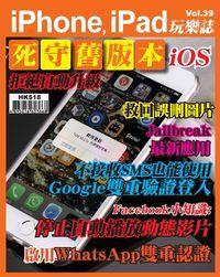 iPhone, iPad玩樂誌 [第39期]:死守舊版本ios 拒絕自動升級