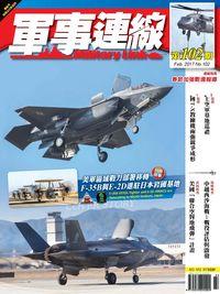 軍事連線 [第102期]:美軍區域戰力部署移轉 F-35B與E-2D進駐日本岩國基地