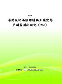 港灣現地碼頭結構與土壤動態互制監測之硏究. 2/2