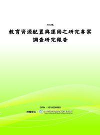 監查院教育資源配置與運用之硏究專案調查硏究報告. 九十九年度