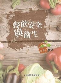 餐飲安全與衛生
