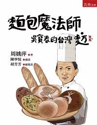 麵包魔法師:吳寶春的台灣麥方