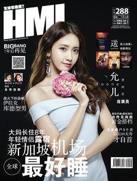 HMI [Issue 288]:大媽長住8年 年輕情侶露宿 新加坡機場全球最好睡