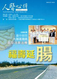 人醫心傳:慈濟醫療人文月刊 [第158期]:福壽延腸