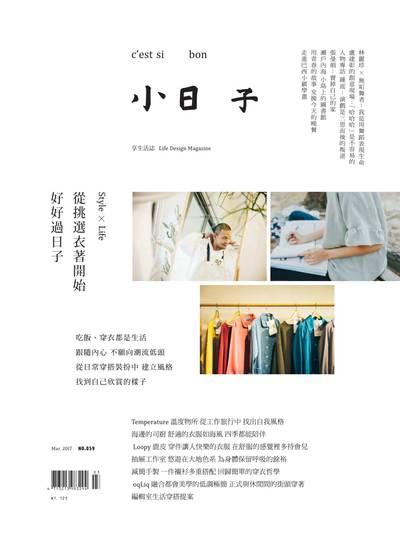 小日子享生活誌 [第59期]:從挑選衣著開始 好好過日子