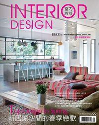 室內設計 INTERIOR DESIGN [第61期]:新居家空間的春季戀歌