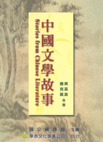中國文學故事