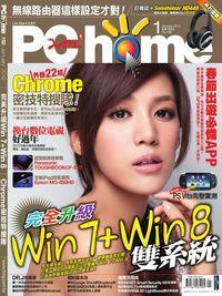 PC home電腦家庭 [第192期]:完全升級Win7+Win8雙系統