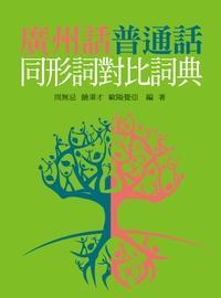 廣州話普通話同形詞對比詞典