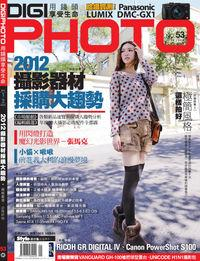 DIGIPHOTO數位相機採購活用 [第53期]:2012攝影器材採購大趨勢