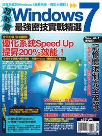 超制霸!Windows 7最強密技實戰精選:優化.改造.調校.應用.超完整Windows 7密技大全