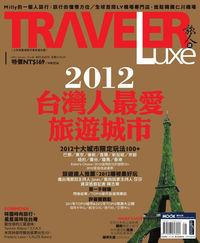 旅人誌 [第80期]:2012台灣人最愛旅遊城市