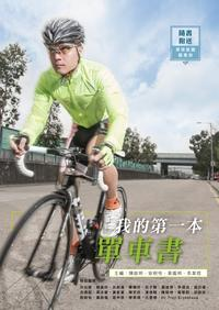 我的第一本單車書