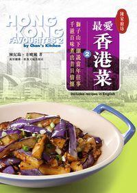 最愛香港菜. 2