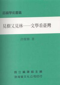 見樹又見林:文學看臺灣