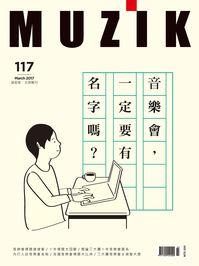 MUZIK古典樂刊 [第117期]:音樂會,一定要有名字嗎?