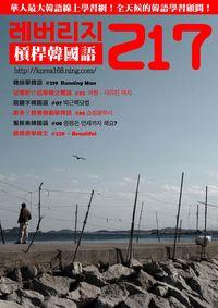 槓桿韓國語學習週刊 2017/02/22 [第217期] [有聲書]:韓綜學韓語  #219  Running Man