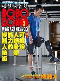 Robocon機器人雜誌 (國際中文版) [第33期]:可擴增人類身體能力的機器人技術